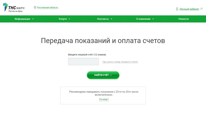 ТНС энерго Ростовская область - показания счетчика