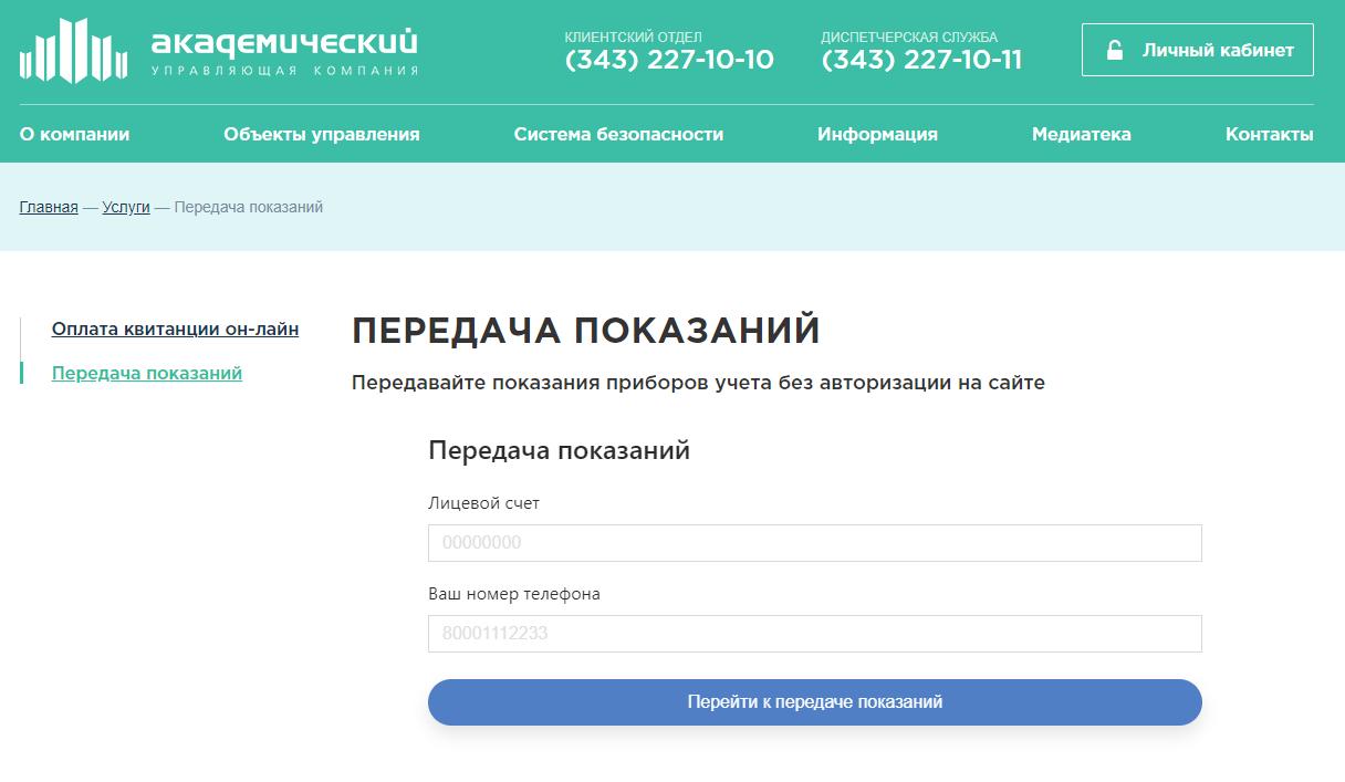 УК Академический Екатеринбург - показания счетчиков