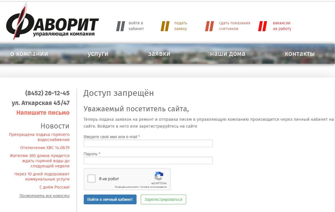 УК Фортуна Саратов - показания