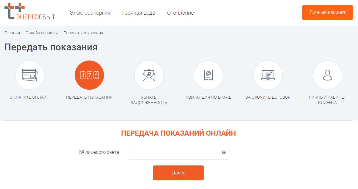 Энергосбыт плюс Свердловская область - подача показаний