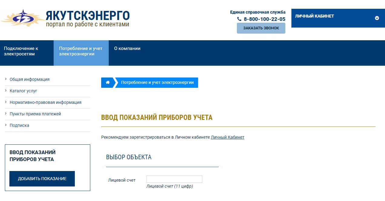 Якутскэнерго - показания счетчика