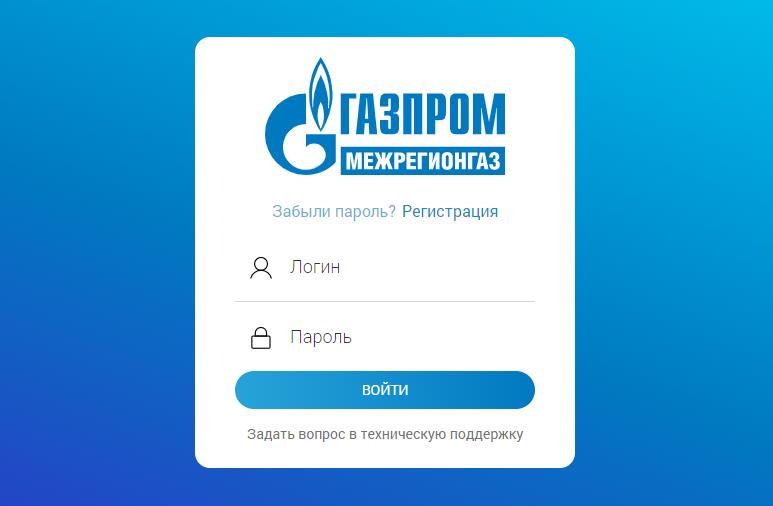 Газпром межрегионгаз Север - личный кабинет