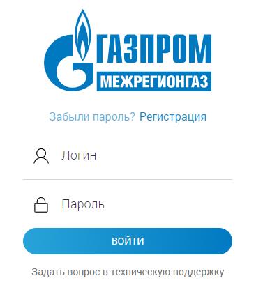 Газпром межрегионгаз Тамбовская область - личный кабинет