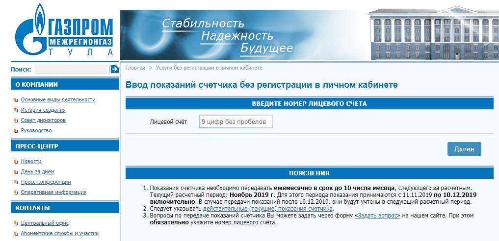 Газпром межрегионгаз Тульская область - показания