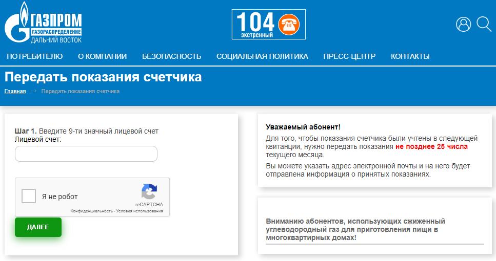 Газпром межрегионгаз Хабаровский край - показания