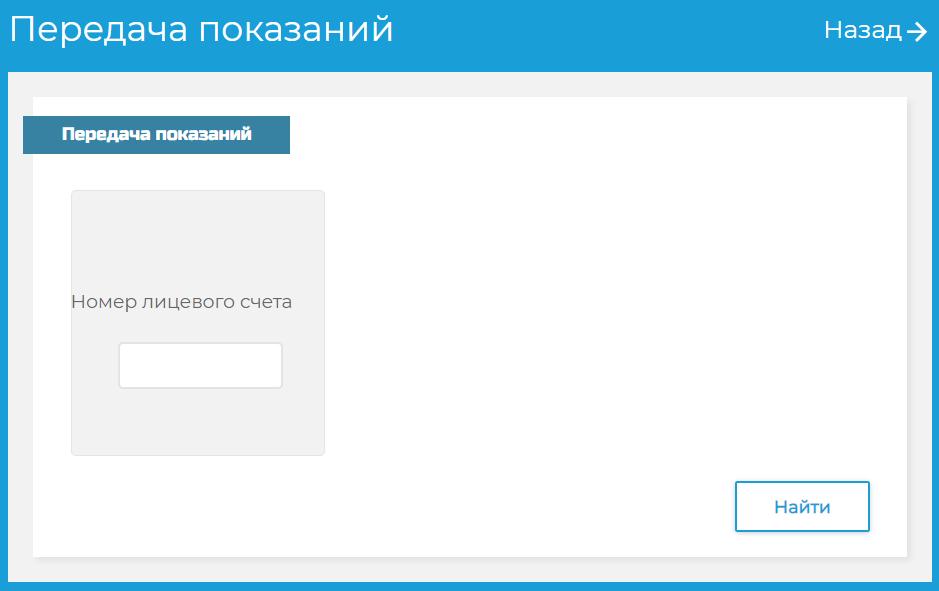 Горводоканал Смоленск - передача показаний