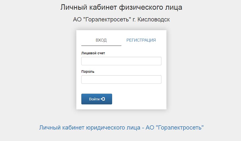 Горэлектросеть Кисловодск - личный кабинет