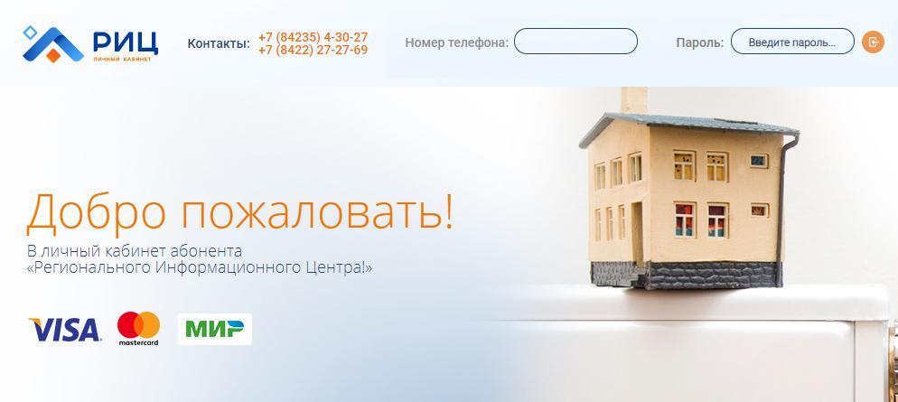 РИЦ Ульяновская область - личный кабинет