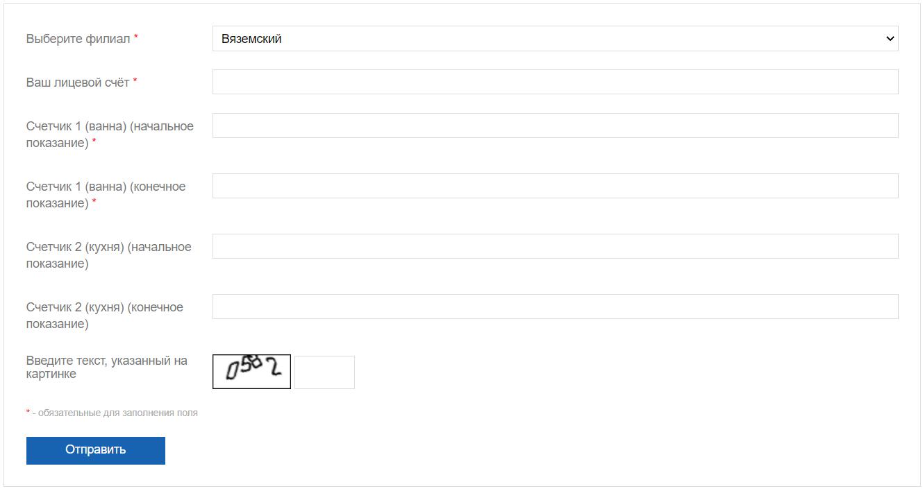 Смоленскрегионтеплоэнерго - передача показаний (desktop)