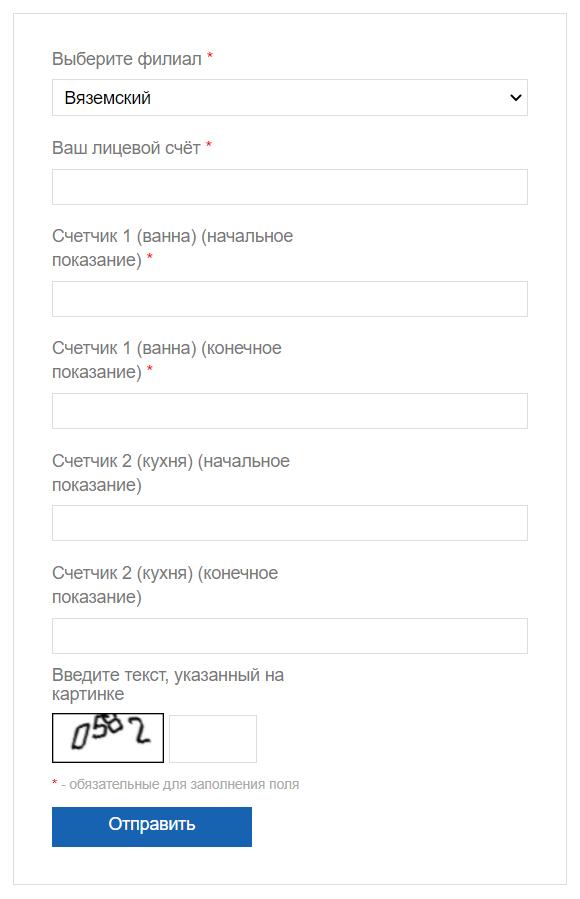 Смоленскрегионтеплоэнерго - передача показаний (mobile)