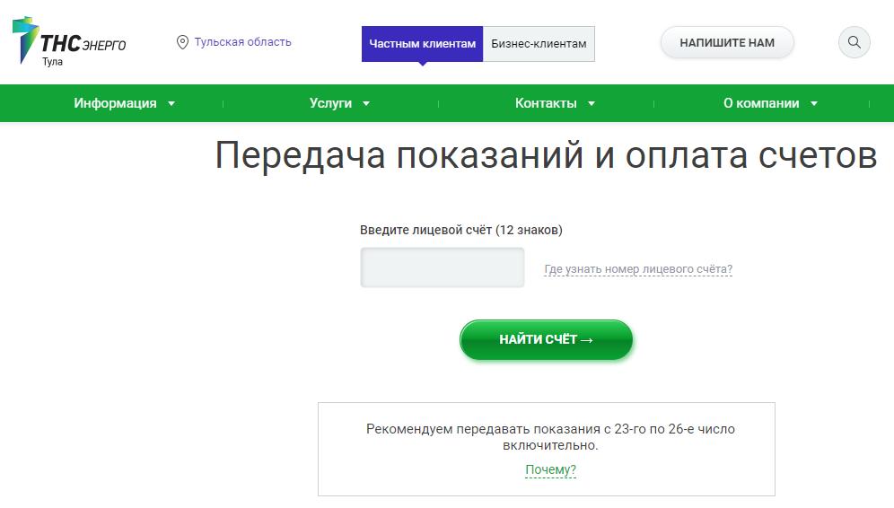 ТНС энерго Тульская область - показания счетчика