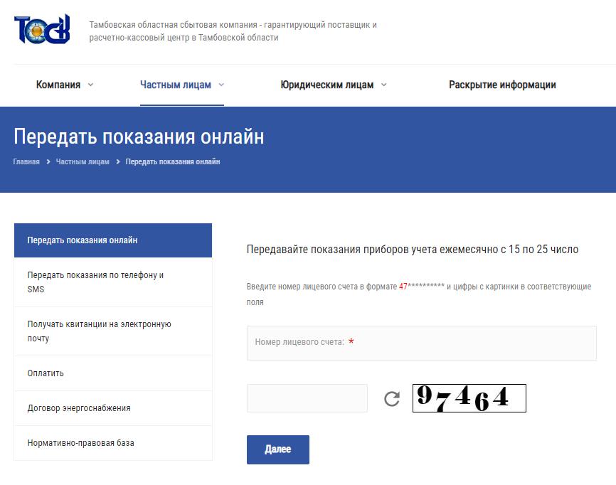 ТОСК Тамбовская область - показания счетчика