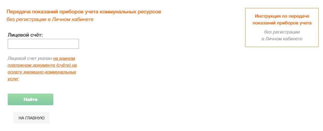 Татэнергосбыт - форма передачи показаний (desktop)