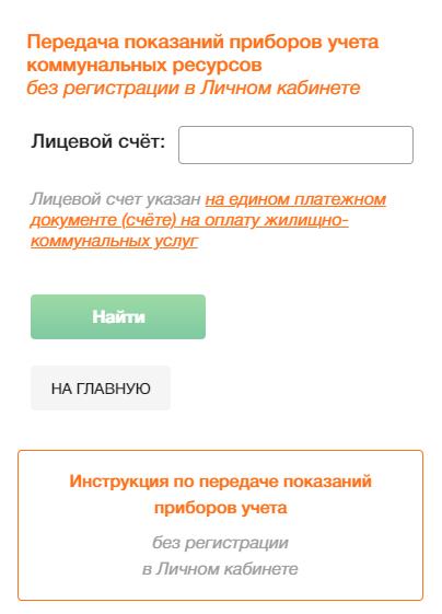 Татэнергосбыт - форма передачи показаний (mobile)