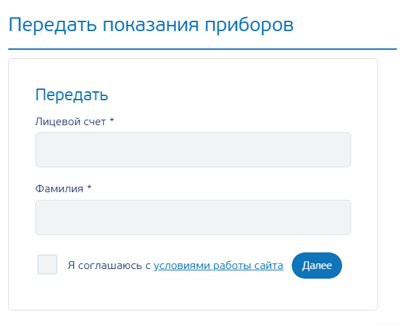 Тюменьводоканал - передать показания (mobile)