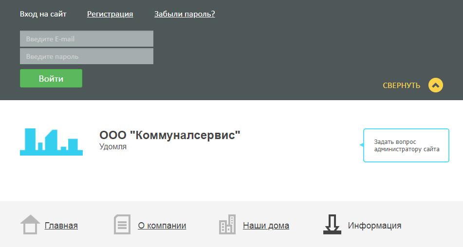 Коммуналсервис Удомля - личный кабинет
