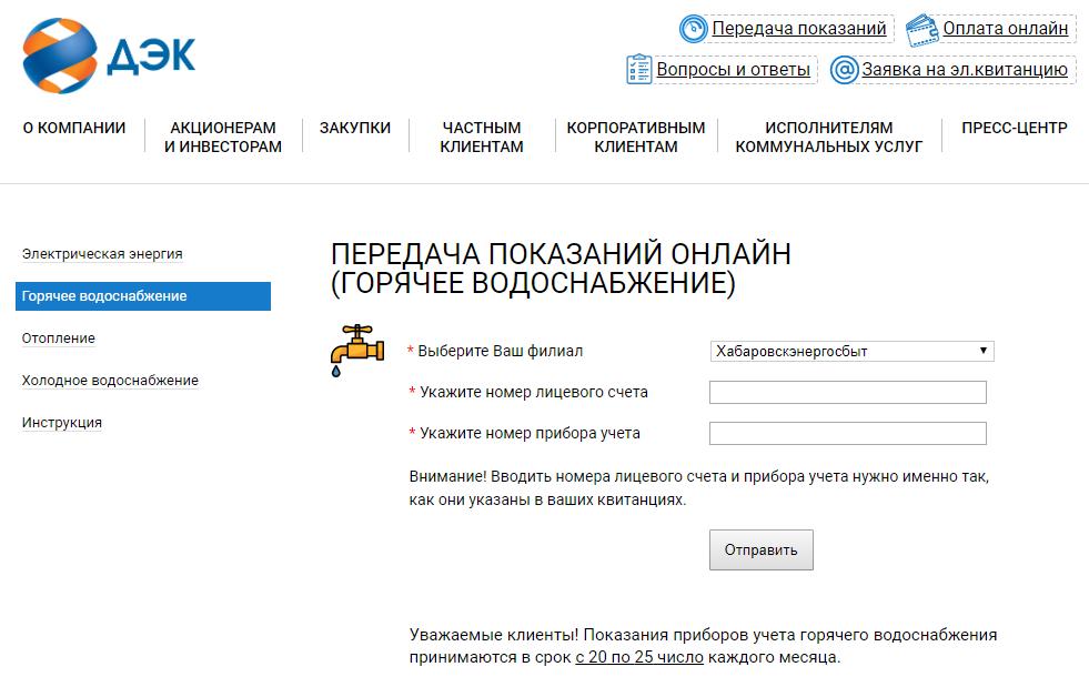 Хабаровскэнергосбыт - ГВС