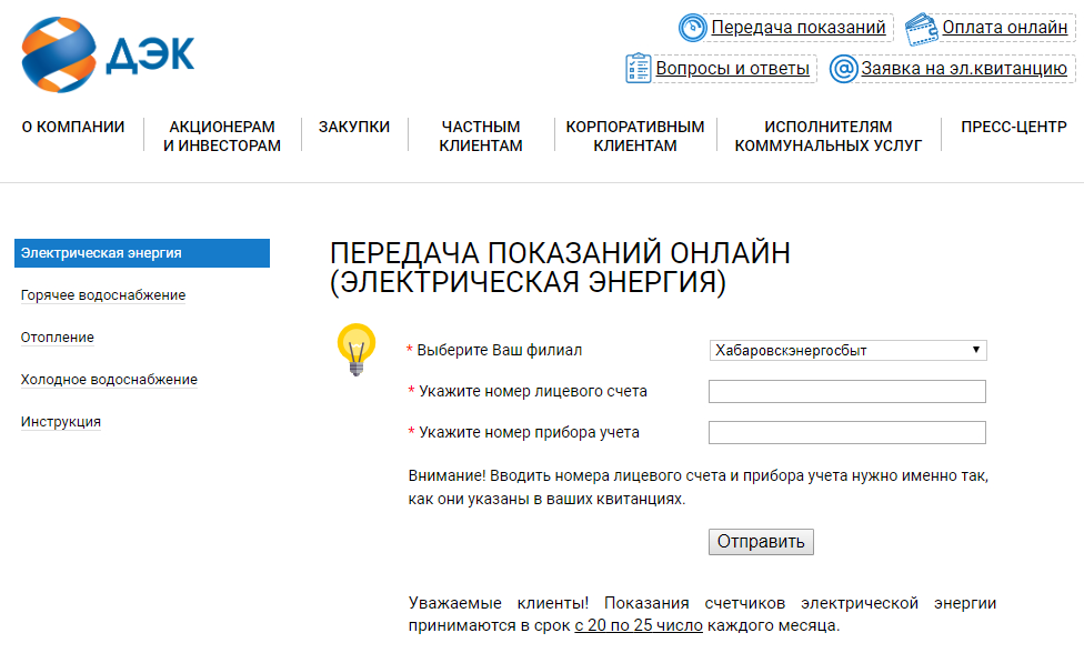 Хабаровскэнергосбыт - электроэнергия