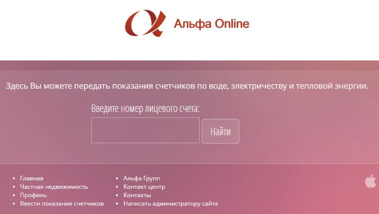 Альфа Групп Ярославль - показания счетчика