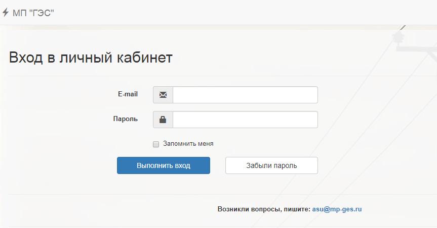 ГЭС Ханты-Мансийск - личный кабинет
