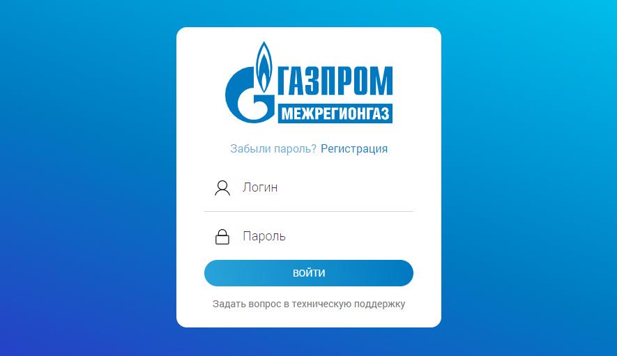 Газпром межрегионгаз Север ХМАО - личный кабинет