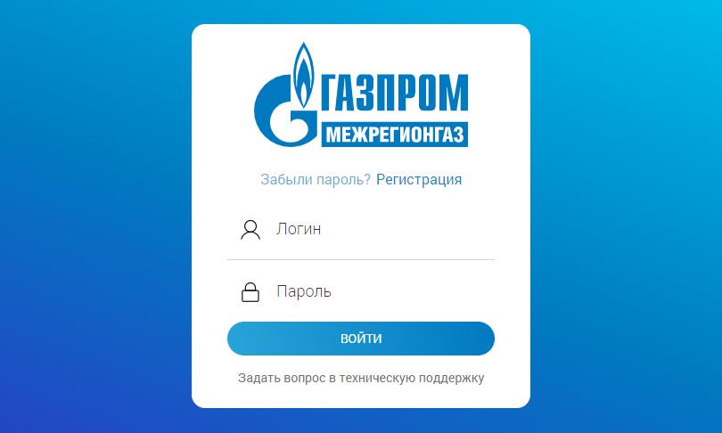 Газпром межрегионгаз Чечня - личный кабинет