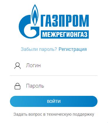Газпром межрегионгаз Ярославская область - личный кабинет