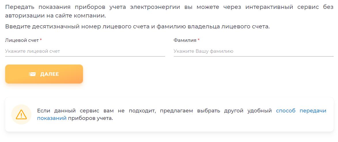 Газпром энергосбыт ХМАО - desktop