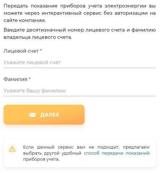 Газпром энергосбыт ХМАО - mobile