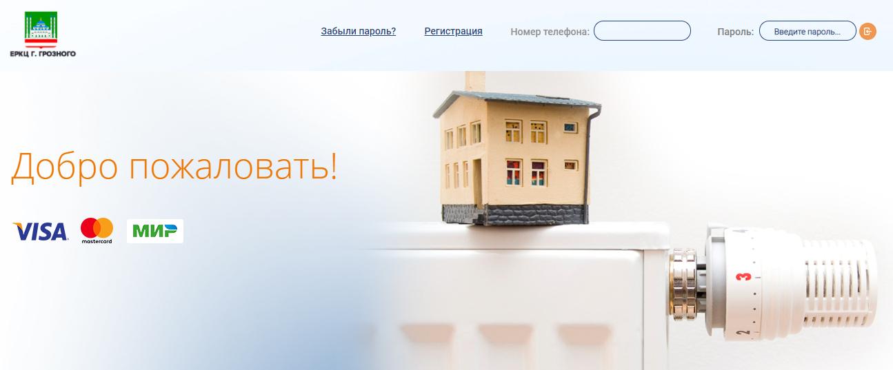 ЕРКЦ Грозный - личный кабинет (desktop)