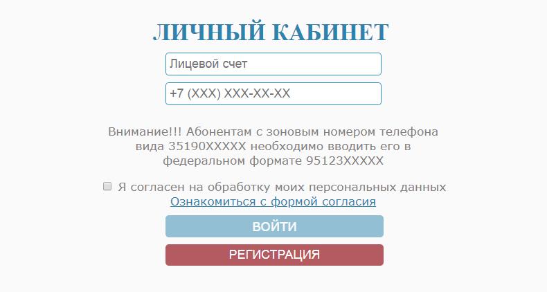 МЭК Магнитогорск - личный кабинет