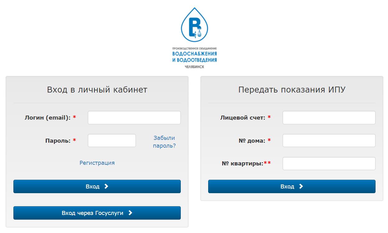 ПОВВ Челябинск- показания счетчиков (desktop)