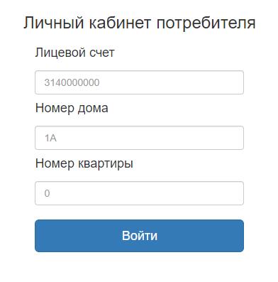 Расчетные системы Челябинск - показания счетчиков
