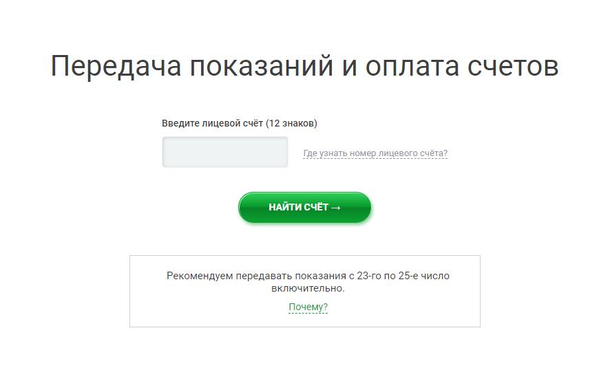 ТНС энерго Ярославская область - показания счетчика