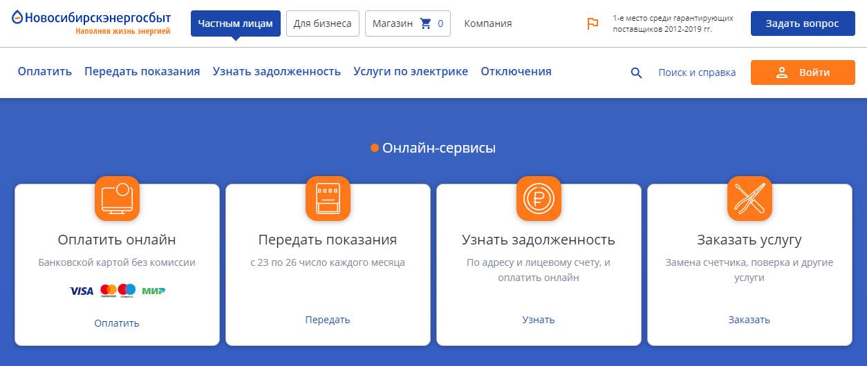 Новосибирскэнергосбыт - показания счетчика (десктоп)